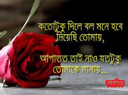 bongorosik bengali quotes bengali jokes bangla kobita