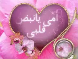صور اسم امي صور اجمل اسم هو امى صباح الورد