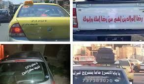 مجموعة صور لاكثر عبارات مضحكة على السيارات