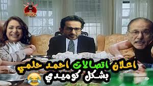 اعلان اتصالات احمد حلمي الجديد حكاية للعيلة وعيلة العيلة 2020 بشكل