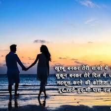 hindi shayari romantic wallpapers love