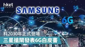 6G技術】三星率先發布6G白皮書傳輸速率快5G 50倍- 香港經濟日報- 即時新聞頻道- 科技- D200714