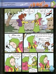 قصصى أطفال مصورة عن حسن المعاملة قصص وحكايات كل يوم