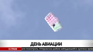В Беларуси отметили день ВВС - YouTube