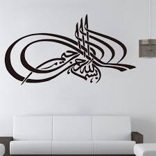 Islamic Muslim Wall Art Allahu Arabic Vinyl Decal Quote Pvc Removable Wall Stickers Inspiration Home Decor Wall Mural Inspiration Home Decor Olivia Decor Decor For Your Home And Office