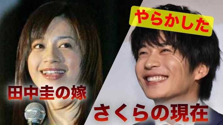 """「田中圭 さくら」の画像検索結果"""""""