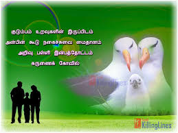 tamil poems quotes and greetings page of tamil