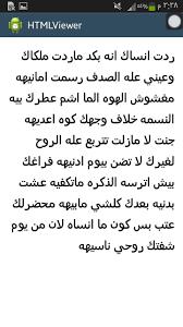 عراقي شعبي غزل قصير عراقي شعبي شعر حزين