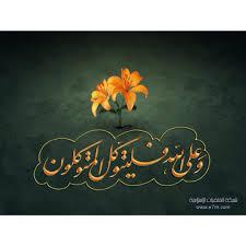 قران نت تشرفنا متابعتكم خلفيات اسلامية رائعة مسلم ادعيه