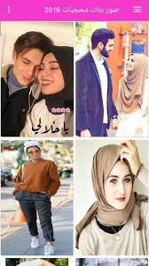صور بنات محجبات 2019 Photos Of Veiled Girls For Android Apk Download
