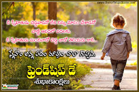 latest friendship day quotes in telugu hd images