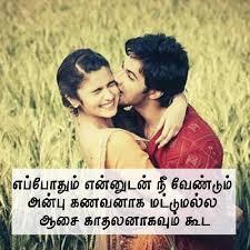 love status in tamil latest status