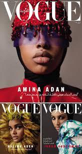 Vogue Arabia April 2019 Halima Aden Amina Adan Ikram Abdi Omar - Bs Home  Fashion & Beauty Magazine