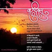 marathi kavita असेच चालत रहायचे birthday wishes