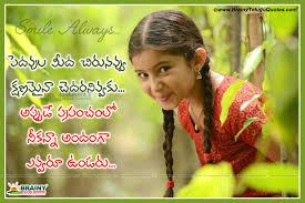 smile value quotes hd in telugu cute telugu