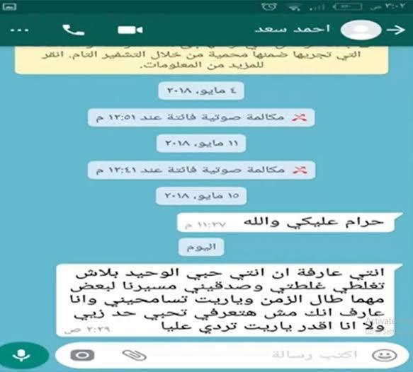 نتيجة بحث الصور عن تسـ ـريب رسالة أحمد سعد التي تسببت في فسخ خطوبة ريم البارودي.. اقرأ محتواها