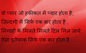 love shayari hindi pyaar dosti