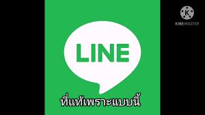 ไลน์ ล่มเพราะอะไร แอป LINE ใช้ไม่ได้ วันนี้ 9 พ.ย. 63 -