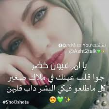 عيون خضراء Green Eyes Photos Facebook