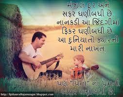 gujarati suvichar on love of father gujarati suvichar gujarati