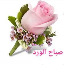 دعاء الصباح اللهم صباحك احلي مع الله