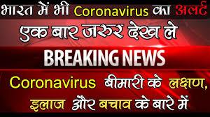 coronavirus in hindi    corona virus kya hai