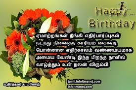 tamil wishes words