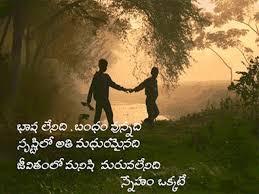 pin on telugu friendship quotes