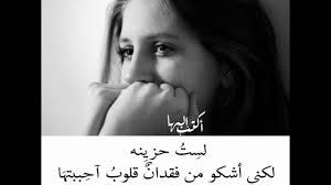خاطرة حزينة عن الفراق فراق على سطور المحبة الفانية مساء الورد