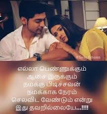 sad es in tamil with image for