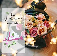 مساء الانوار Blessed Friday Good Morning Night Quotes