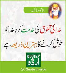 baba guru nanak quote how happy to god quotes in urdu