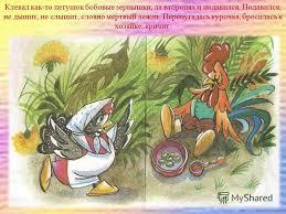 """Презентация на тему: """"Петушок и бобовое зёрнышко. (Обработка О ..."""