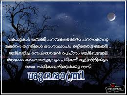 malayalam good night wishes for your friends and family