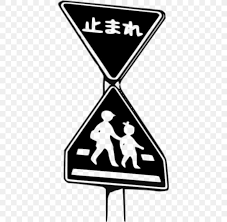 Traffic Sign Japan Information Sign Stop Sign Road Traffic Safety Png 402x800px Traffic Sign Area Black