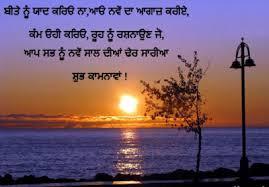 happy new year punjabi shayari greetings