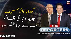 The Reporters – 2nd APRIL 2020 – Dherti TV