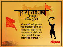 marathi language day quotes sayings messages images