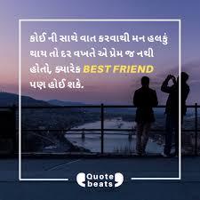 best friendship quotes in gujarati image whatsapp status