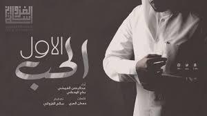 سالم الغزواني Designer No Twitter شيلة الحب الاول ٢٠١٨