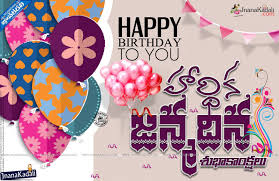 happy birthday wishes quotes in telugu telugu birthday banner