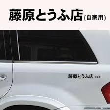 2x Jdm Japanese Kanji Initial D Drift Turbo Euro Fast Vinyl Car Sticker Decal Ebay