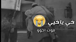 حالات موت الاخ خي ياخيي اصعب حالة واتس اب Youtube