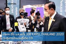 The Reporters - JOB EXPO: นายกรัฐมนตรี ดีใจนักศึกษาสนใจ...