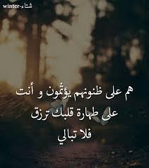 وانت علي طهاره قلبك ترزق فلا تبالي Arabic Quotes Ali Quotes