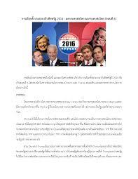 การเลือกตั้งประธานาธิบดีสหรัฐ 2016 : ผลกระทบต่อ