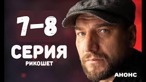 РИКОШЕТ 7 СЕРИЯ (сериал, 2020) НТВ Анонс, Дата выхода - YouTube