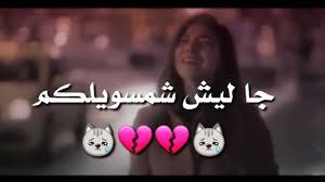 شعر حزين يفوتكم حالات واتس اب اشتاق المن قفشات اشعار