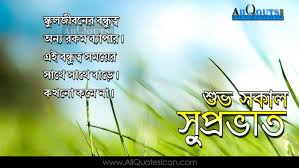top best motivational quotes in bengali quotes