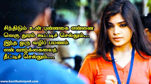 sad quotes in tamil for whatsapp dp profile picture kavithai in